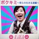 ボクキミ ~僕らの生きる道編~/ASAKA