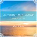 心と身体にやさしいα波 ~ サザンオールスターズ&桑田佳祐 ハープ・ベスト/Relax α Wave