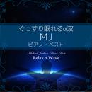 ぐっすり眠れるα波~MJ ピアノ・ベスト/Relax α Wave
