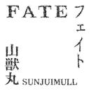 FATE/山獣丸