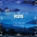ぐっすり眠れるα波 ~ R25 ピアノ・ベスト/Relax α Wave