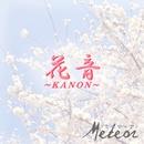 花音~Kanon~/Meteor