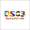 DSC 3/ダイナマイトしゃかりきサ~カス