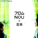 音楽/fromnou