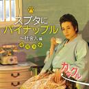 カラクル / スブタにパイナップル~社会人編 -盛岡冷麺ジャケットバージョン-/高橋直純