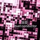 溺愛/duet:conductor