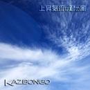上昇気流は君の風 (feat. IA)/KAZBONGO