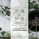 「廃墟の休日」オリジナル・サウンドトラック/松本淳一