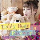 テディベアとパスワード/トベタ・バジュン
