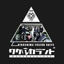 ワケワカランド/HIROSHIMA FUSION UNITE