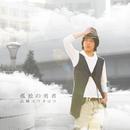 孤独の勇者/高橋ユウタロウ