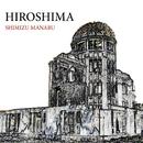 NO! HIROSHIMA/清水まなぶ