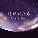 時が来たら/Gospel Seed