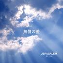 無償の愛/エルサレム