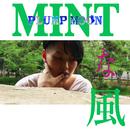 MINTな風/PLUMP MOON