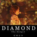 Diamond~the songs 3/尾飛良幸