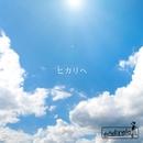 ヒカリヘ/and:role