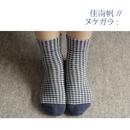 ヌケガラ/佳南帆