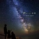 終わらない世界 -whole new world-/SO.ON project