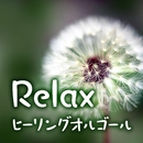 Relax-ヒーリングオルゴール-4/Relax-ヒーリングオルゴール-4
