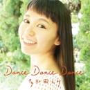 Dance Dance Dance/多和田えみ