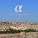 エルサレムの平和のために祈れ/ラ・スポーザ