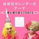 ほぼ日カレンダーのテーマ ~ 君に寄り添う7DAYS ~/レ・ロマネスク