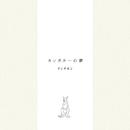 カンガル-の夢/アンチモン