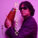 およしなさいな/後藤マサヲ