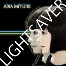 LIGHTSAVER/アイラミツキ
