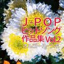 J-POPヒットソング作品集vol.2/オルゴール・ラボ