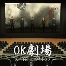 OK劇場/スパイシーコウヤドウフ