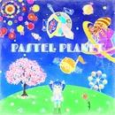 PASTEL PLANET/まっくP
