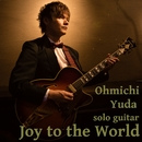 Joy to the World/湯田 大道