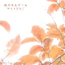 秋のオルゴール (feat. やもとなおこ)/MEON