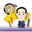決定版 落語名人芸 三遊亭円生/三遊亭円生