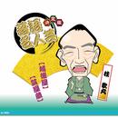 決定版 落語名人芸 桂歌丸/桂 歌丸