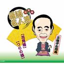 決定版 落語名人芸 三遊亭小円馬/三遊亭小円馬