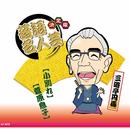 決定版 落語名人芸 三遊亭円馬/三遊亭円馬