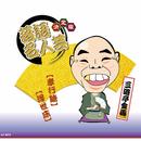 決定版 落語名人芸 三遊亭金馬/三遊亭金馬