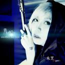 青 -AO- another sky mix/朱里-Syuri-
