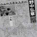 ニュースキャスター/野中弘章