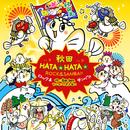 秋田HATA☆HATA☆ROCK&SAMBA!!/渡部絢也 & いせきあい