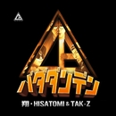 バダダンデン/翔、HISATOMI & TAK-Z