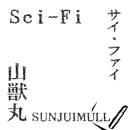Sci-Fi (ハイレゾ版)/山獣丸