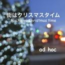 街はクリスマスタイム/ad hoc