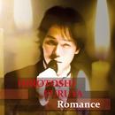Romance/古屋博敏