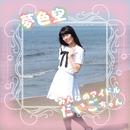 サーティーワン ~夢見るPeroling☆Cho~/みんなのアイドルだいごちゃん