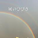 風のひびき3集/荒地に川ミュージック