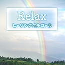 Mobile Melody Series -Relax healing orgel- Vol.2/Mobile Melody Series-Relax healing orgel-